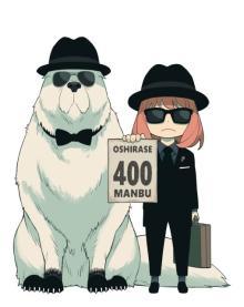 異例のヒット続く『SPY×FAMILY』累計400万部突破 各賞受賞のネクストブレイク作品