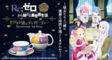 カドカワストア『Re:ゼロから始める異世界生活』2nd seasonアニメ放送記念フェ&#