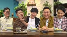 """かまいたち濱家""""同期""""和牛の料理番組に出演「やっと呼んでくれた」 山内は豪華な交友関係を自慢"""
