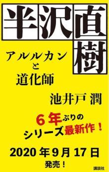 池井戸潤『半沢直樹』6年ぶり最新作 大阪西支店時代を描く
