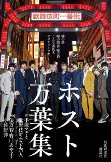 """歌舞伎町ホストによる歌会が書籍化 コロナ禍""""夜の街""""で切実な思いを詠む「カラダは離すもココロは密で」"""