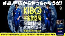 中村倫也&菅田将暉、KIBO宇宙放送局開局特番出演 RADWIMPSが楽曲提供