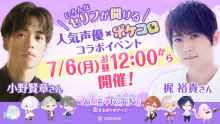 人気声優の梶裕貴さん・小野賢章さんと着せ替えアプリ「ポケコロ」がコラボを開催! 【アニメニュース】