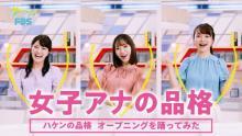 元AKB小林茉里奈ら福岡放送アナが『ハケンの品格』OPのキレキレダンス披露