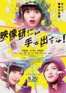 映画『映像研』新公開日は9・25 齋藤飛鳥「浅草を見るのがきっとすごく照れくさい!」
