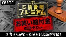 石橋貴明、ABEMA特番で視聴者に「お笑い給付金」 ミルクボーイ、宮下草薙、安村ら参戦