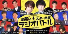 三四郎MCのお笑いラジオスター発掘オーディション 期待の若手7組がエントリー