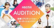 "ABEMA、恋愛番組オーディション開催 対象は""本気の恋愛がしたい""男女高校生"