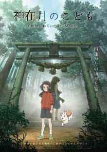 2021年公開のオリジナルアニメ映画「神在月のこども」主題歌アーティストはmiwaに決定!コメント動画も公開 【アニメニュース】