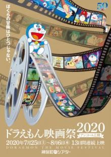 「ドラえもん映画祭2020 アンコール上映」神保町シアターで開催決定!! 【アニメニュース】
