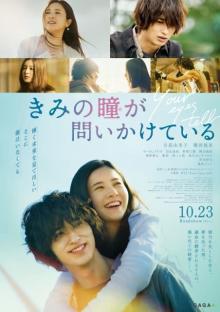 横浜流星、壮絶なアクションシーンを披露 吉高由里子とW主演映画の予告映像解禁