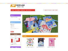 折り紙ヒコーキ協会公式通販サイト『ORIPLANE』がオープン