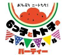 『おそ松さん』第3期記念イベント9・25開催決定 6つ子キャストら勢ぞろい