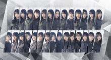 欅坂46初の無観客配信ライブ決定 平手友梨奈脱退後初、10ヶ月ぶりワンマン