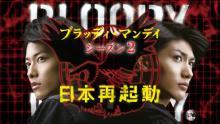 三浦春馬主演『ブラッディ・マンデイ』シーズン2 Paraviで独占配信スタート