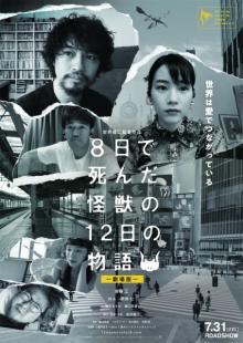 斎藤工&のん共演のリモート撮影映画 小泉今日子が33年ぶりに歌う「連れてってファンタァジェン」が主題歌