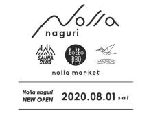 北欧文化を体験できる「ノーラ名栗」埼玉県飯能市にオープン!