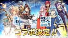 ドラマチック共闘オンラインRPG『De:Lithe』 アニメ「転生したらスライムだった件」コラボ開催決定! 【アニメニュース】