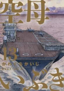 『空母いぶき』完結巻13集、発売1週間で緊急大増刷決定! 【アニメニュース】