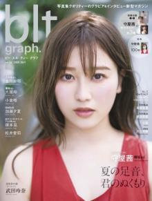 欅坂46・守屋茜表紙の『blt graph』初登場2位 プライベート感漂う無防備な姿も収録