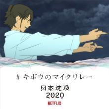 湯浅政明 監督最新作 Netflixオリジナルアニメシリーズ『日本沈没2020』スピンオフ企画 「シズマヌキボウ」プロジェクトが始動 【アニメニュース】