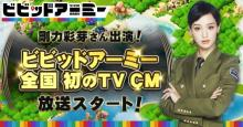G123『ビビッドアーミー』の剛力彩芽さん出演CMが7月10日より公開!初めての全国TVCMが本日からスタート! 【アニメニュース】