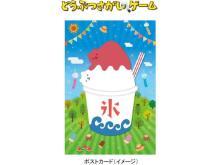 夏の思い出に!六甲山カンツリーハウスで「どうぶつさがしゲーム」初開催