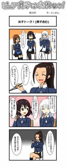 【4コママンガ】ピュア男子は女装なう!「女子トーク!(男子含む)」