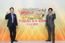 小泉孝太郎&国分太一、7・24「オリンピックが開幕するはずだった日」に特番
