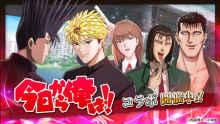 『今日から俺は!!』コラボ第二弾がゲームアプリ『喧嘩道』で開催! 【アニメニュース】
