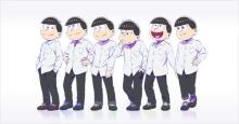 『おそ松さん』初の公式ファンクラブ9月開設 6つ子たち騒然「だれが入るの???」「ムリムリムリ」