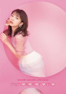 2020年8月26日(水)発売、Mimori Suzuko Live 2020「mimokokoromo」Blu-ray & DVDダイジェスト映像が公開! 【アニメニュース】