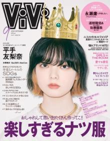 平手友梨奈、19歳初表紙は話題のインナーカラー&王冠姿 話題のMVへ込めた思いも告白