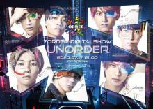 7ORDER、初のデジタルショー最新リハ映像を公開