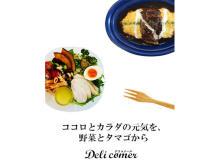 野菜とタマゴの惣菜ショップ「Deli comer」エキュート日暮里に7/15OPEN