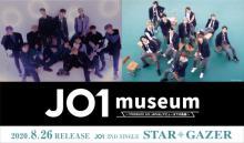 JO1企画展『デビューまでの軌跡』再開発表 22日より順次全国で開催