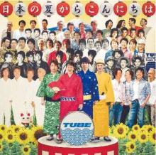 35周年のTUBE、5年ぶりオリジナルアルバムでグループ歴代1位記録を自己更新【オリコンランキング】