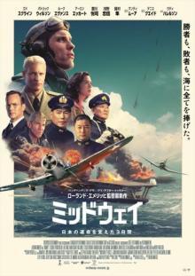 ハリウッドの破壊王が描く歴史的海戦、映画『ミッドウェイ』