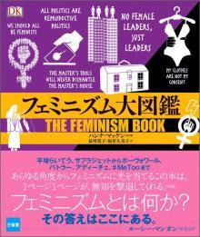 三省堂『フェミニズム大図鑑』出版 17世紀から「#MeToo」運動までの流れを網羅