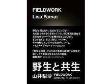 スノーピーク社長・山井梨沙の自著『FIELDWORK ─野生と共生─』7/16刊行!