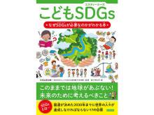 子どもから大人までSDGsを理解できる本『こどもSDGs』が新発売!