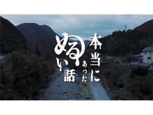 佐賀「古湯・熊の川温泉」のショートムービー『本当にあったぬるい話』公開
