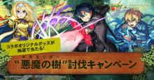 「モンスト」とTVアニメ「ソードアート・オンライン アリシゼーション」のコラボ第2弾が 7月17日(金)よりスタート決定! 【アニメニュース】