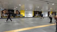 """提供スポンサーが""""半沢直樹""""を応援 特別広告が渋谷駅に出現"""