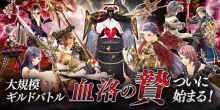 ドラマチック共闘オンラインRPG『De:Lithe』最大40vs40の大規模ギルドバトルβ版 始動! 【アニメニュース】