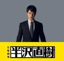 堺雅人『音楽の日』出演 『半沢直樹』楽曲の生演奏を見守る