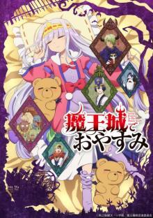 『魔王城でおやすみ』10月放送開始 キービジュアル&第1弾PVも公開