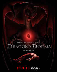Netflixオリジナルアニメシリーズ『ドラゴンズドグマ』2020年9月17日より全世界独占配信!ティザービジュアル&場面写真も解禁! 【アニメニュース】