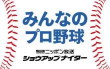 ニッポン放送「ナイター中継」カードをリスナーが決定 ツイッター&メールで投票受付