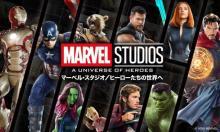「マーベル・スタジオ・ヒーローたちの世界へ」大阪で日本初開催